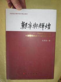 艰辛与辉煌:从新民主主义到中国特色社会主义的探索实践 (小16开,硬精装)