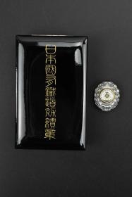 《日本国有铁道功绩章》纯银  原盒 1枚 直径26mm 重量11g 正面日本铁道徽章 浮雕 鎏金 后刻有纯银二字  日本曾经的一个为经营国有铁路而成立的事业体