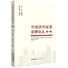 中国涉外家事法律论丛 第一辑