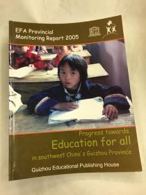 Progress towards E F A in southwest Chinas Guizhou Province(英文版)(2005年贵州全民教育检测报告:贵州全民教育进展)