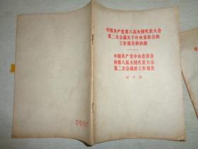 中国共产党第八届全国代表大会 第二次会议关于中共党员的工作报告的决议