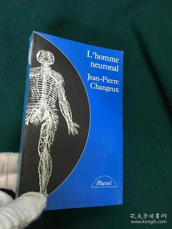 L'homme neuronal【人体的神经元】【著名神经学家,1981年沃尔夫医学奖获得者作品】