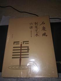 石庆鹏制笔艺术六讲(10品新书)未拆封