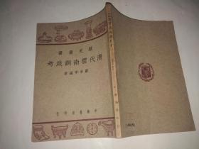 清代云南铜政考