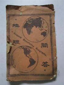 光绪三十一年白纸线装本《地理问答》上卷 一册 (小16开)
