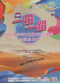 首届一带一路国际青少年文化艺术交流盛典总决赛比赛章程