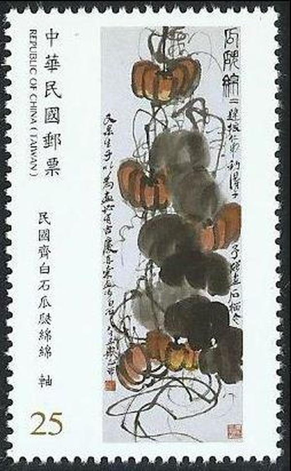 中国画家齐白石书法绘画作品选 篆书书法南瓜图名画邮票1枚【集邮收藏品】