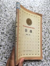 彷徨:百年百种优秀中国文学图书