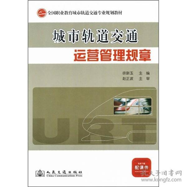城市轨道交通运营管理规章