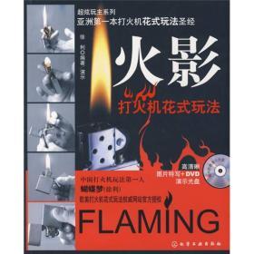 超炫玩主系列:火影·花式打火机花式玩法