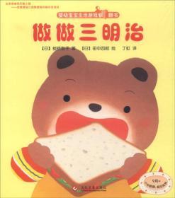 做做三明治-婴幼宝宝生活游戏翻翻书