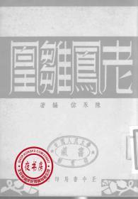 老凤雏凰-1948年版-(复印本)