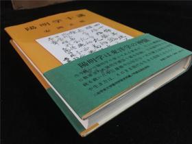 《阳明学十讲》精装1册全,安冈正笃讲述,日文原版。二松学舍