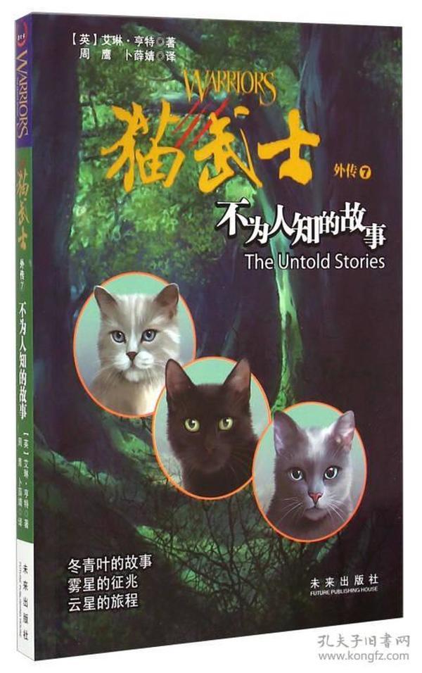 猫武士外传7:不为人知的故事