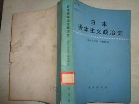 日本资本主义政治史