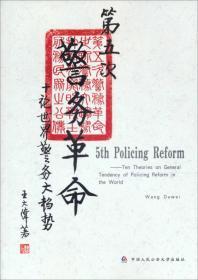 第五次警务革命