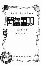 双重奋斗-四幕剧-1948年版-(复印本)-军中康乐丛书