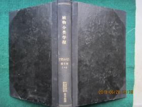 植物分类学报 第3卷 1954—55年(1---4期)合订本