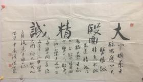 著名作家窦洪涛书法