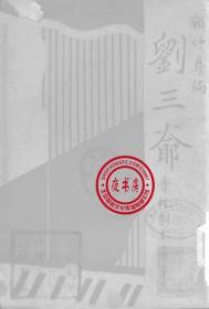 刘三爷-学校剧本集-1931年版-(复印本)