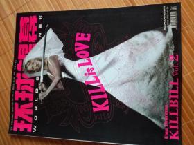 《环球银幕》2004年4 乌玛瑟曼  丽芙泰勒 汤姆汉克斯  带别册