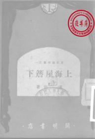 上海屋檐下-1949年版-(复印本)-夏衍剧作集
