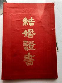 民国(1931年)结婚照片(手工上色,该照片得自湖州) ——夹在结婚证书外壳里面——两样合售