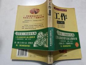 工作  企业员工教育读本