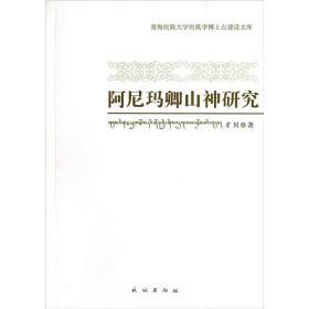 青海民族大学民族学博士点建设文库:青海民族