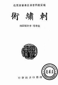 刺绣术-职业学校用-1941年版-(复印本)-职业学校教科书