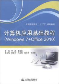 """计算机应用基础教程(Windows 7+Office 2010)/全国高职高专""""十二五""""规划教材"""