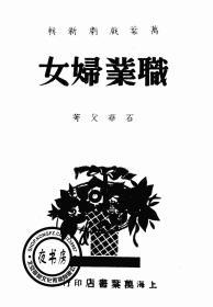 职业妇女-1947年版-(复印本)-万叶戏剧新辑