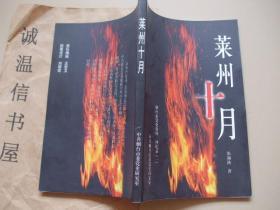 烟台党史资料回忆录(一)莱州十月【胶东三支队回忆录】
