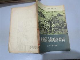 火炮的直接瞄准射击(1957年1版1印,5500册,大量插图)