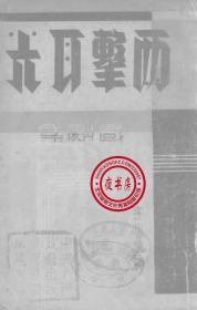 两击耳光-戏剧集-1938年版-(复印本)