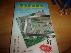 香港街道指南 91版