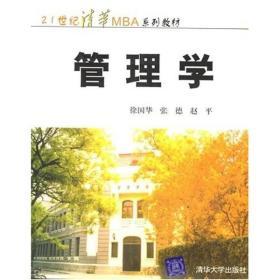 管理学/21世纪清华MBA系列教材