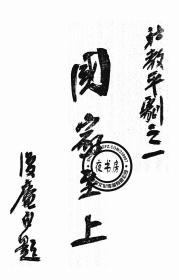 国家至上-1943年版-(复印本)-社教平剧