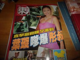 东周刊 123