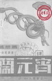 闹元宵-独幕剧集-1940年版-(复印本)