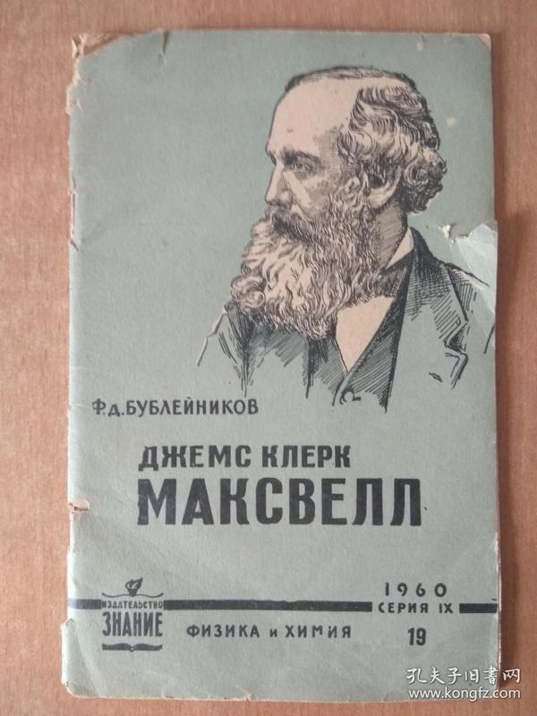ДЖЕМС КЛЕРК МАКСВЕЛЛ 1831-1879  詹姆斯·克拉克·麦克斯韦 1960