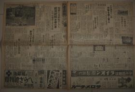 侵华期间老报纸 1938年8月27日大坂每日新闻2开一整张  山西定河镇 湖北汉口 湖南长沙军事设施爆炸 梧州 清河镇等内容