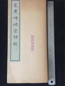 """日本书法帖《呈黑崎研堂诗稿》1函1册(附日文解说手册),比田井天来,日本书法家,被誉为""""日本现代书法之父"""",明治大正年间,与近现代汉学者三岛中洲有来往。1972年影印出版。"""