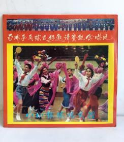 33转12寸黑胶唱片亚非乒乓球友好邀请赛纪念唱片
