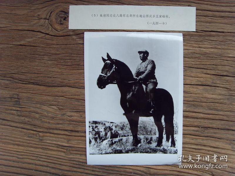 1979年新华社老照片:【※1941年,朱德骑高头大马,在八路军总部所在地---山西武乡王家峪村※】