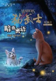 猫武士四部曲·星预言 之三:暗夜密语