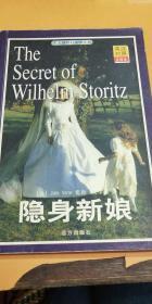 凡尔纳科幻探险系列:隐身新娘(英汉对照全译本)