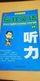 疯狂英语听力初级(无磁带)