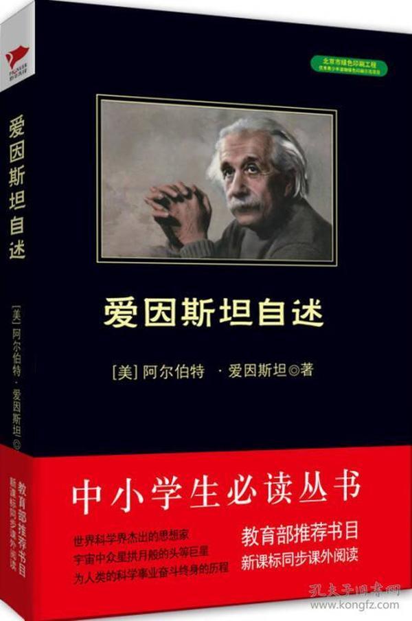 爱因斯坦自述