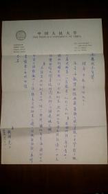 刘祥光(台湾政治大学历史学系教授兼系主任)1994在人大致皖省博物馆信札一页论及《皖人书录》事项,彼时似为人大研究生